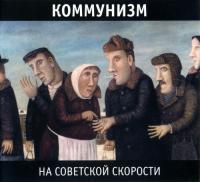 Коммунизм-На советской скорости
