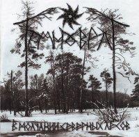Темноврат-В Молчании Северных Лесов