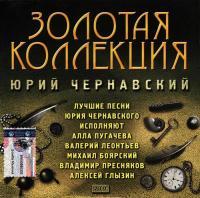 Юрий Чернавский-Золотая Коллекция