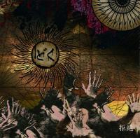 どく (Doku)-拒絶 (Kyozetsu)
