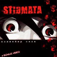 Stigmata-Конвейер Снов