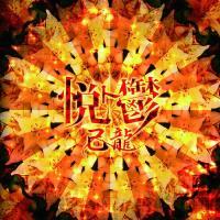 己龍 (Kiryu)-悦ト鬱 (Etsu To Utsu (Type C))