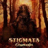 Stigmata-Сентябрь