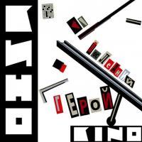 Кино-Последний Герой (Re-Issue 2012)