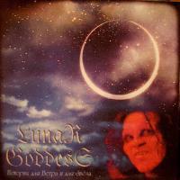 Lunar Goddess-История Для Ветра И Для Звёзд