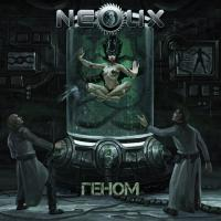 NeoliX - Геном mp3