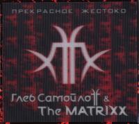 The MatriXX-Прекрасное Жестоко