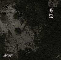 Alcyon-渇望 (Katsubou)