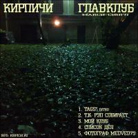 Кирпичи-Главклуб