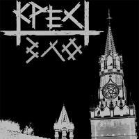 Krest-Зло