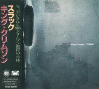 King Crimson-THRAK (1-st Japanese '95)