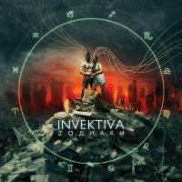 Invektiva-Zoдиаки