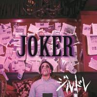 ジルドレ (Jirudore)-Joker