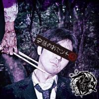 アンドゥー (Undeux)-安藤のおセンチ(秘) (Andou No Osenti (Hi))