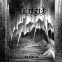 Branikald-Рдяндалир