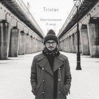 Trixter-Местоимения: 3 Лицо