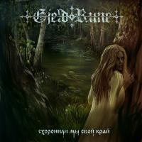 GjeldRune-Схоронили Мы Свой Край