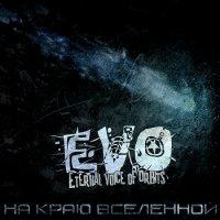 Evo-На краю Вселенной