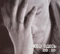 Небо Здесь-20:10 Избранное