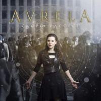 Avrela-Скоро Рассвет