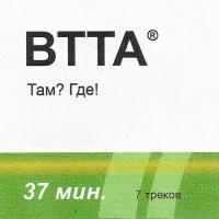 VTTA-Там? Где!
