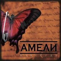 Амели-Навсегда