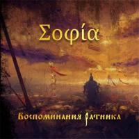 Sophia-Воспоминания Ратника (Digipak)