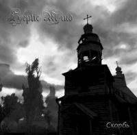 Septic Mind-Скорбь