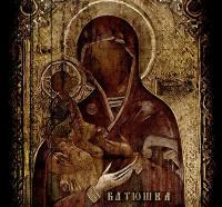 Batyushka-Gospodi Iisuse
