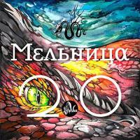 Мельница-2.0 (Vintage Sessions)