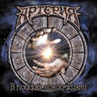 Артерия - В Поисках Новой Жизни flac cd cover flac