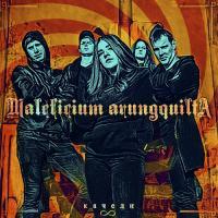 Maleficium Arungquilta-Качели