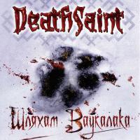 Deathsaint-Шляхам Ваукалака