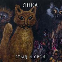 Янка-Стыд И Срам (Re-Issue 2009)