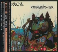 Atoll-L\'araignee - Mal (Japanise Edition) [Remastered 2009]