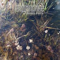 Водополье-Ѧсна Рѣкъ