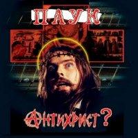 Паук-Антихрист? (CD-RIP)