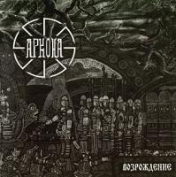 Аркона-Возрождение