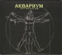Аквариум-Ихтиология (UEP slipcase \'99)