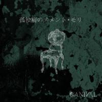 Canival-孤独癖のメメント・モリ (Kodokuguse No Memento Mori)