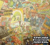 Красная Плесень - Демотиваторы mp3