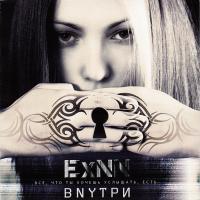 ExNN-Внутри