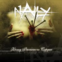 Naily-Холод Распятого Сердца