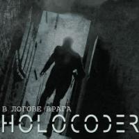Holocoder-В логове врага