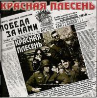 Красная Плесень - Альбом №1 (Re-issue 2009) mp3