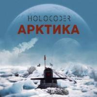 Holocoder-Арктика