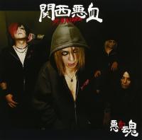 ∀nti Feminism - 悪血魂 (関西悪血) (Oketsutama (Kansai Oketsu)) mp3