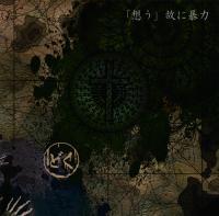 どく (Doku)-「想う」故に暴力 (「Omou」 Yueni Bouryoku)