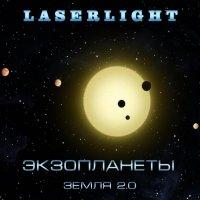 Laserlight-Экзопланеты. Земля 2.0