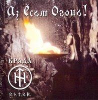 Крада-Аз Есьм Огонь!